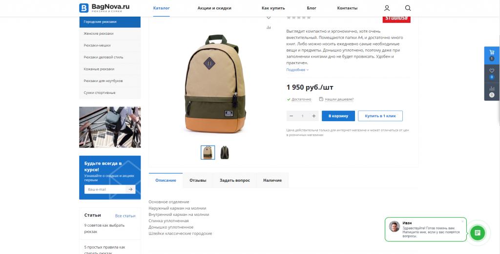 bf4a341037c1 Интернет-магазин рюкзаков BagNova